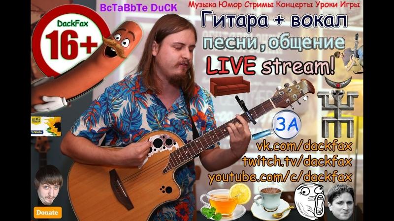 Усатая гитара вокал каверы пикник заказа нет душевно стихи юмор музыка искусство смотреть онлайн без регистрации