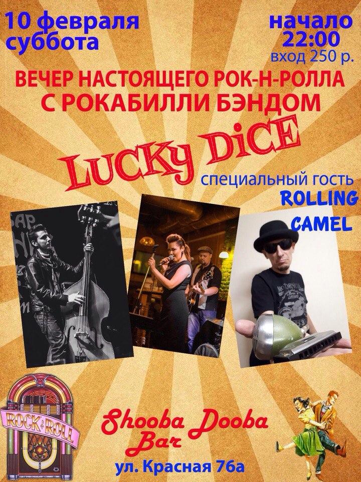 10.02 Lucky Dice в баре Shooba-Dooba!
