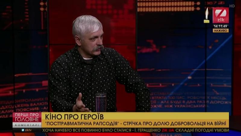 Телеканал ZIK - Дмитро Корчинський [1.3.2018]