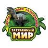Затерянный мир - динозавры в городе!!!