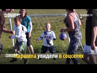 Сделай это! - 8-летний мальчик-инвалид играет в футбол на переполненном стадионе Tottenham