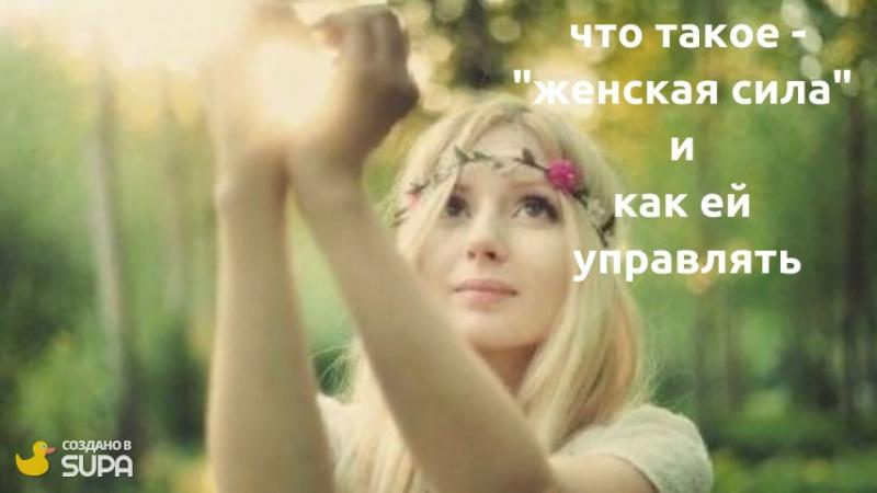 Сильная женщина в славянском и современном мире 05.01.18