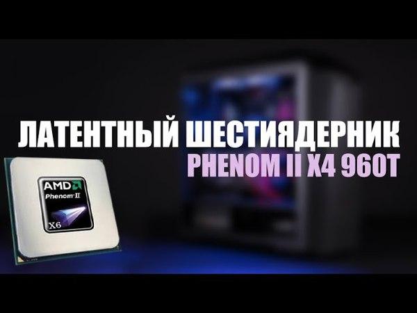 Разблокирование скрытых ядер AMD Phenom II x4
