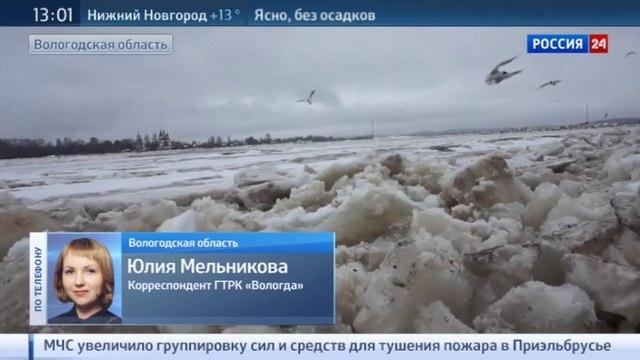Новости на Россия 24 • В Великом Устюге доламывать заторы будут ледоколы