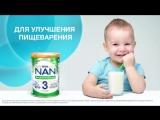 NAN 3. Кисломолочный