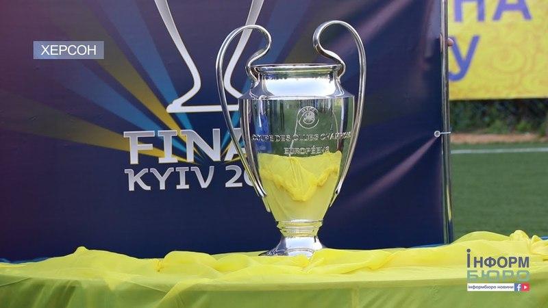 Херсонщина зустріла Тур Кубків Ліги чемпіонів