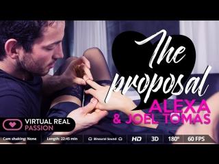 #VRon Alexa Tomas & Joel Tomas (The proposal) [2018 г., Virtual Reality, VR, 1600] [GearVR]