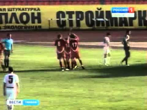 38 тур Спартак Тамбов Салют Белгород 1 0