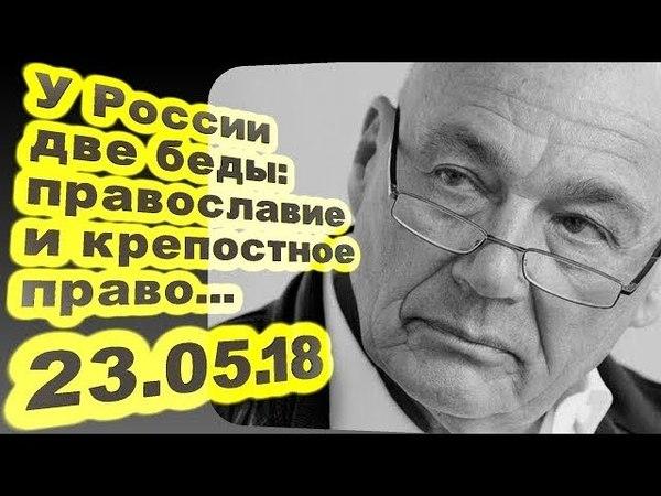 Владимир Познер - У России две беды: православие и крепостное право... 23.05.18
