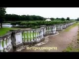 Из фильма ,,Санкт - петербург и пригороды,, ( фильм второй.)  Автор Лебедев В.А.