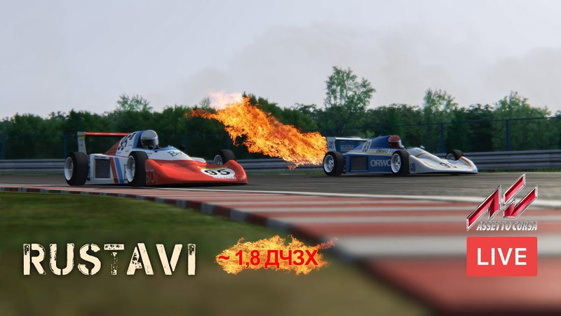 6 Rustavi @ Формула Восток 2018a - LIVE ONBOARD