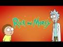 Смотреть Онлайн Рик и Морти/ Rick and Morty