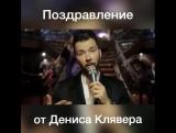 Поздравление от Дениса Клявера