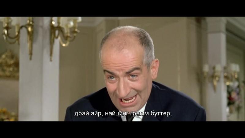 РЕЦЕПТ ОТ ЛУИ ДЕ ФЮНЕСА