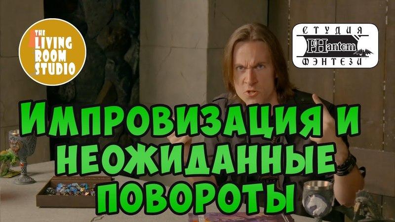 Импровизация и Неожиданные повороты сюжета | GM Tips на русском языке | DD