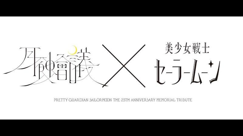 「美少女戦士セーラームーン」トリビュートアルバムより「ラ・ソウ 12523