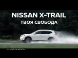Nissan X-Trail / Твоя свобода / Твое приключение. Часть 2