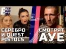 В ПЕРВЫЙ РАЗ Звезды смотрят YouTube Serebro QUEST PISTOLS - реакция на АУЕ