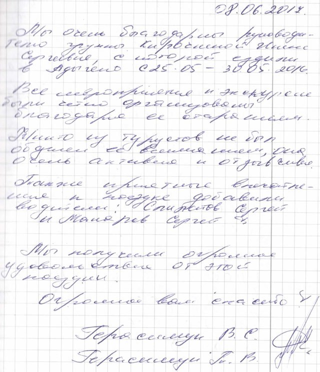 Отзыв (Адыгея) июнь 2016 г.