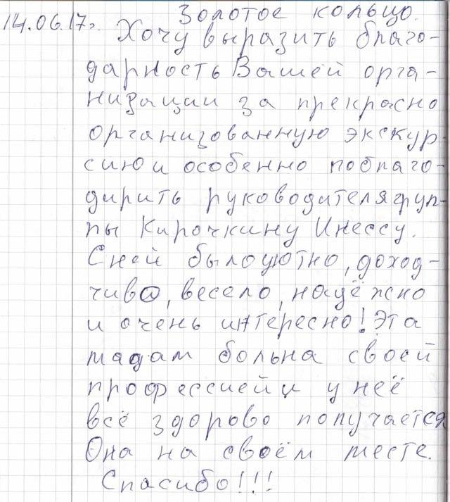 Отзыв (Золотое Кольцо) июнь 2017 г.