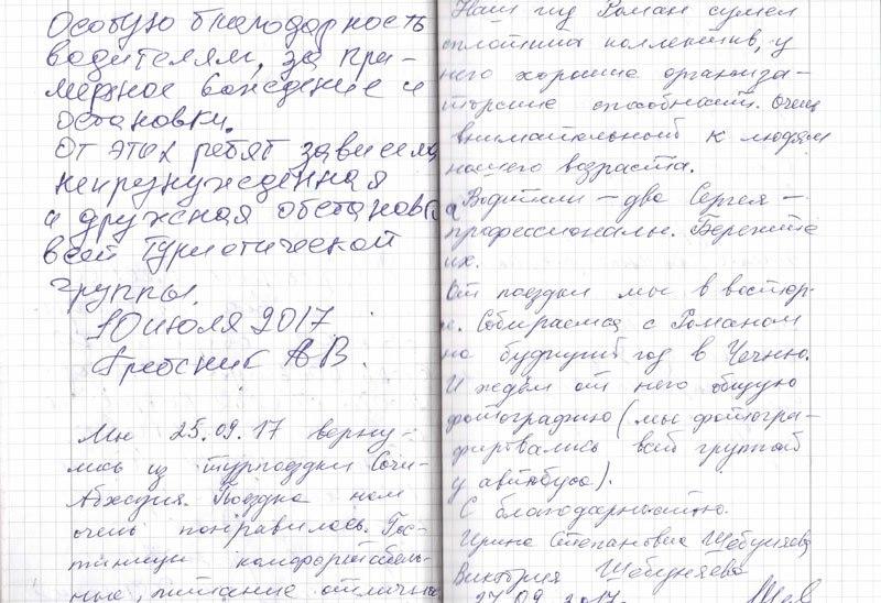 Отзыв (Абхазия) сентябрь 2017 г.