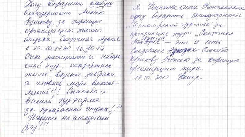 Отзыв (Адыгея) октябрь 2017 г.