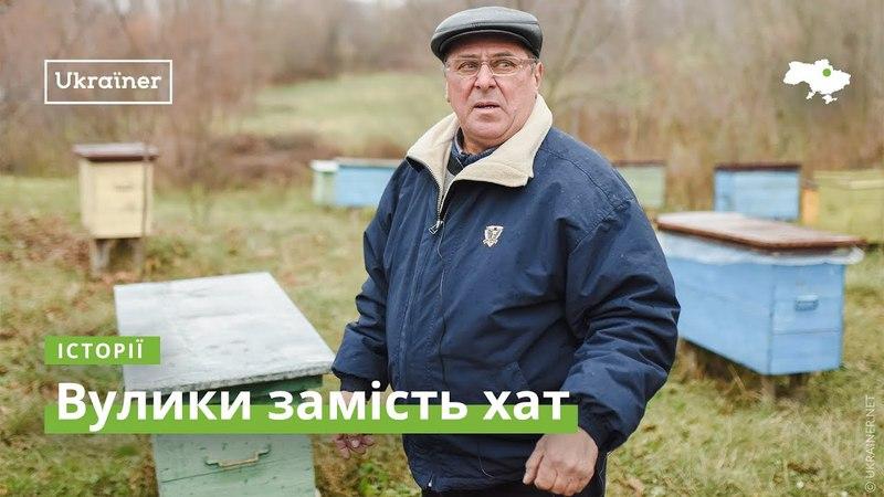 Полтавщина. Вулики замість хат · Ukraїner