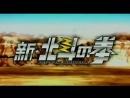 Shin Hokuto no Ken [OVA] - Opening