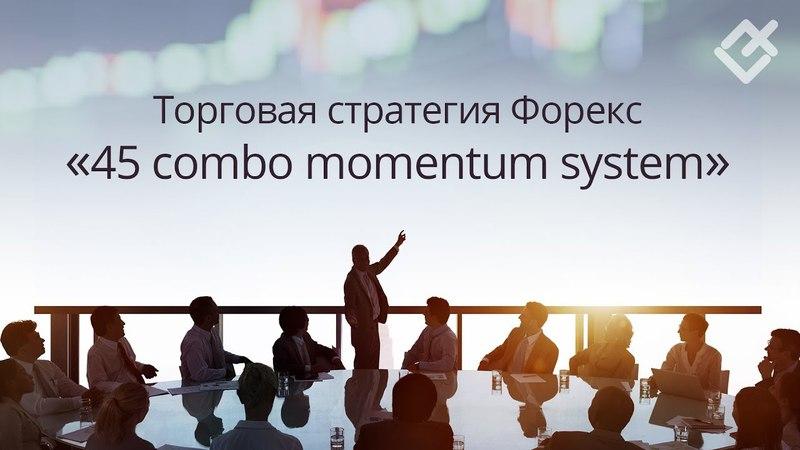 Торговая стратегия Форекс «45 combo momentum system»