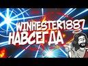 !!WARFACE!!ВЫБИЛ WINHESTER1887 НАВСЕГДА!!