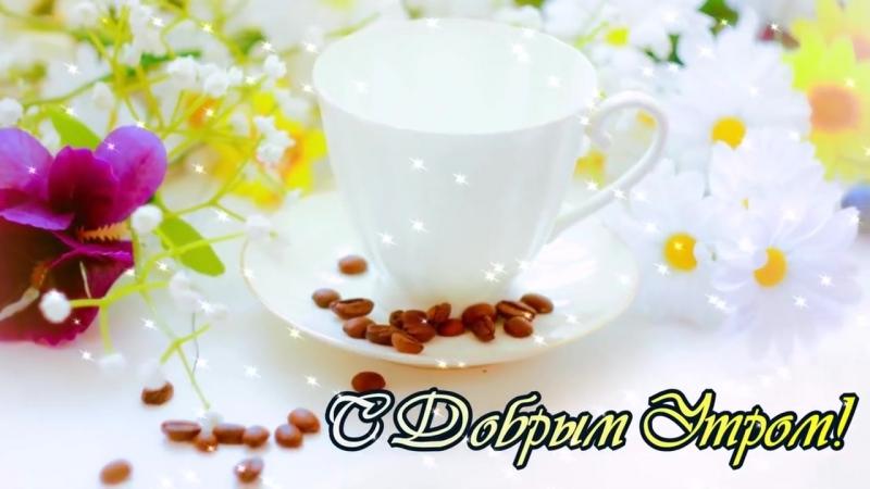 С Добрым Утром Отличное пожелание на весь день