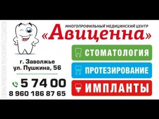 ООО Авиценна г. Заволжье