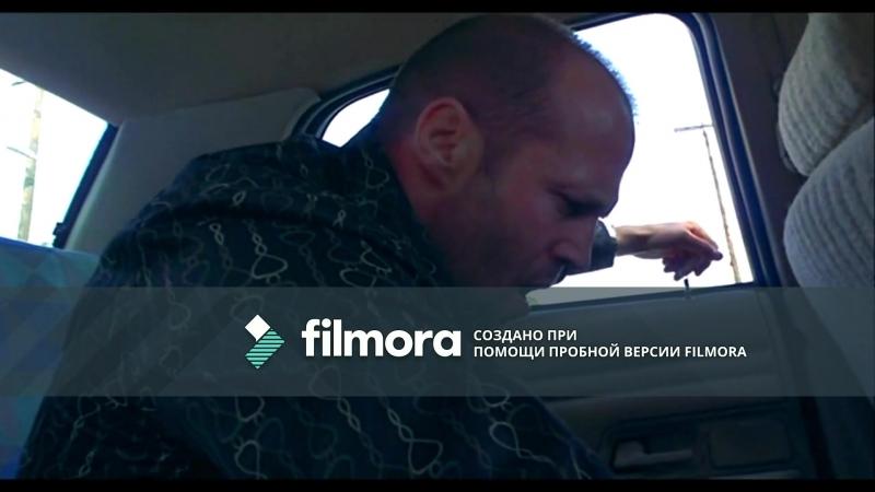 (Сделай Громче)Джейсон стэтхэм - Слушает Владимира Жуковского