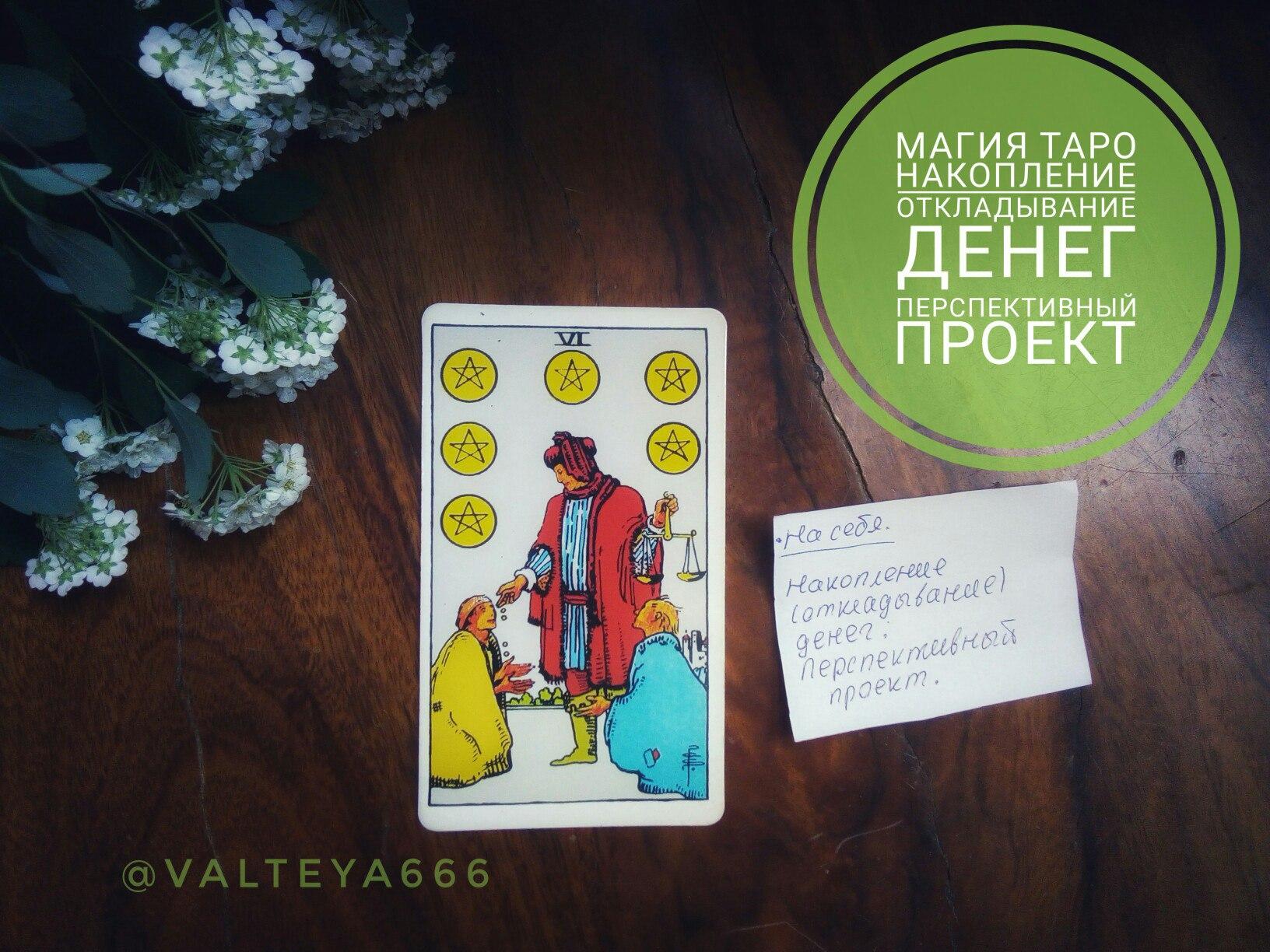 Хештег таро на   Салон Магии и мистики Елены Руденко ( Валтеи ). Киев ,тел: 0506251562  Pt3WQc8fkbM