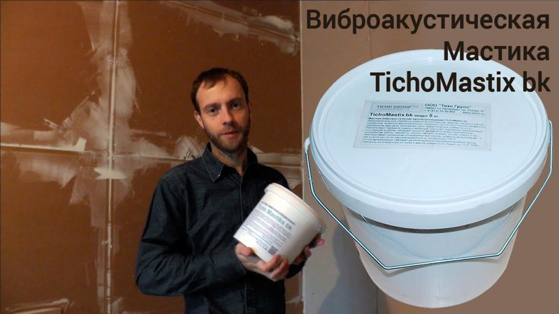 Звукоизоляционные материалы Часть 3 TichoMastix Мастика виброакустическая