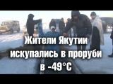 Жители Якутии искупались в проруби в -49°C