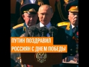 Речь Путина на параде