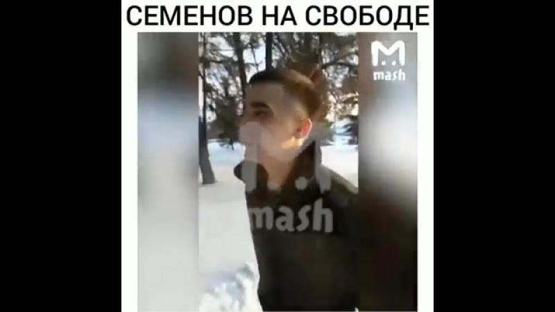 Сєрьога Сємьонов на свободі!