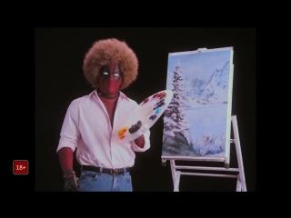 Дэдпул 2 - Уроки живописи