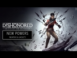 Dishonored: Death of the Outsider | Арсенал Билли Лерк