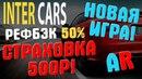 Новая топовая экономическая игра Inter-cars! Вложил 1000 рублей!