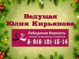 Ведущая Юлия Кирьянова - промо Новый Год