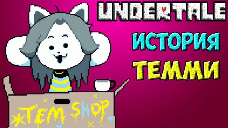 Undertale - История персонажа Temmie