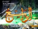 99 имена Аллаха-Al-Asma-ul-Husna