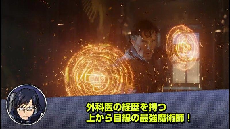 ヒロアカ飯田天哉がアベンジャーズと一緒に戦うドクター・ストレンジ