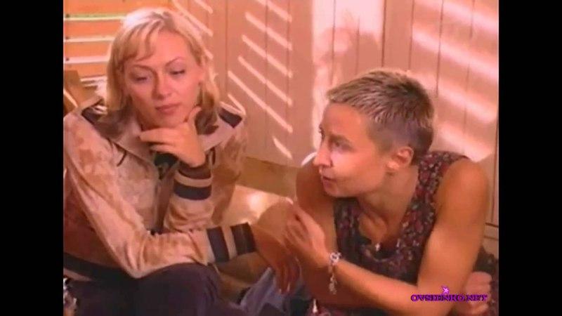 Татьяна Овсиенко на телепроекте «Дом» ( «ТНТ» 2003 год.)