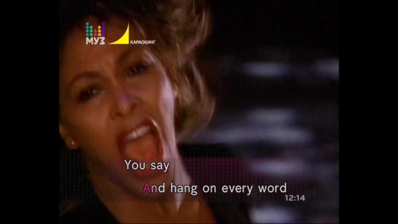 Tina Turner - The Best (Караокинг|Муз-ТВ) караоке (с субтитрами на экране)