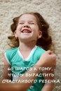 60 шагов к тому, чтобы вырастить счастливого ребенка