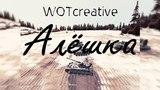 WOTcreative - Алёшка (муз. пародия на Руки вверх)