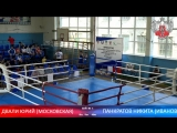 Первенство ЦФО России по боксу среди юношей 15-16 лет. КОСТРОМА. День1